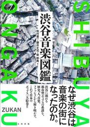 『渋谷音楽図鑑』 著:柴那典、牧村憲一、藤井丈司