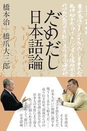 『だめだし日本語論』 著:橋本治、橋爪大三郎