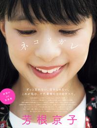 『芳根京子ファースト写真集 ネコソガレ』 著:芳根京子