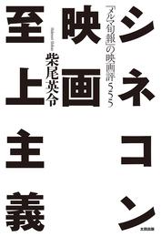 『シネコン映画至上主義』 著:柴尾英令