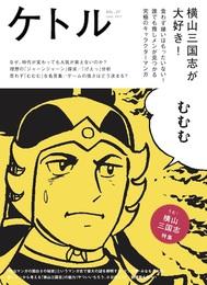 『ケトル VOL.37』 著:みなもと太郎、やついいちろう(エレキコミック)、アンガールズ、小山健、小日向えり、横山光輝、渡邉義浩、田中開