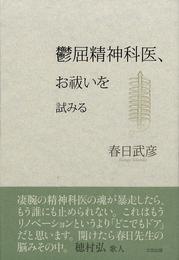 『鬱屈精神科医、お祓いを試みる』 著:春日武彦