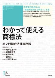 『わかって使える商標法(ユニ知的所有権ブックス NO.21)』 著:虎ノ門総合法律事務所