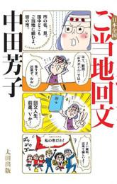 『日本全国 ご当地回文』 著:中田芳子