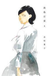 『淡島百景 2』 著:志村貴子