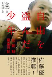 『自由を盗んだ少年 北朝鮮 悪童日記』 著:金革(キム・ヒョク)
