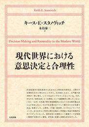 『現代世界における意思決定と合理性』 著:キース・E・スタノヴィッチ