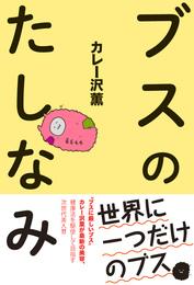 『ブスのたしなみ』 著:カレー沢薫