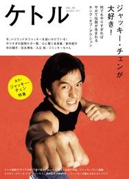 『ケトル VOL.40』 著:ジャッキー・チェン、中川翔子、入江 悠、岡田壯平、青柳文子、髭男爵 山田ルイ53世