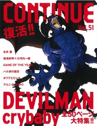 『CONTINUE Vol.51』 著:DEVILMAN crybaby、GAME OF THE YEAR 2017、ハル研究所、ポプテピピック