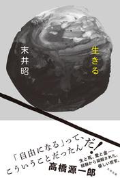 『生きる』 著:末井昭