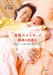 『「母性スイッチ」で最高の出産を ソフロロジーが導く安産と幸せな育児』 著:林正敏