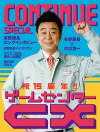 『CONTINUE SPECIAL ゲームセンターCX』 著:ゲームセンターCX、有野晋哉