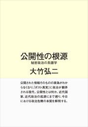 『公開性の根源—秘密政治の系譜学』 著:大竹弘二