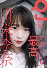 『クイック・ジャパンvol.137』 著:坂口健太郎、川栄李奈