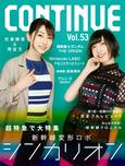 『CONTINUE Vol.53』アユニ・D(BiSH)×カレ…