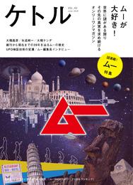 『ケトル VOL.43』 著:大槻ケンヂ、大槻義彦、矢追純一