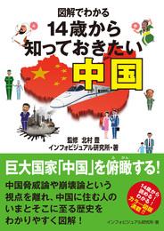 『図解でわかる 14歳から知っておきたい中国』 著:インフォビジュアル研究所