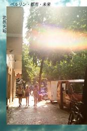 『ベルリン・都市・未来』 著:武邑光裕