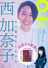 『クイック・ジャパンvol.139』 著:西加奈子