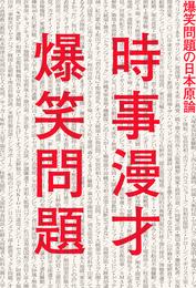 『時事漫才 爆笑問題の日本原論』 著:爆笑問題