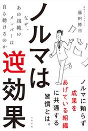 『ノルマは逆効果 〜なぜ、あの組織のメンバーは自ら動けるのか〜』 著:藤田勝利