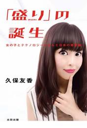 『「盛り」の誕生 女の子とテクノロジーが生んだ日本の美意識』 著:久保友香