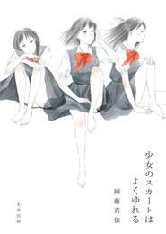 『少女のスカートはよくゆれる』岡藤真依