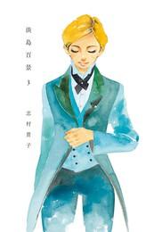 『淡島百景3』 著:志村貴子