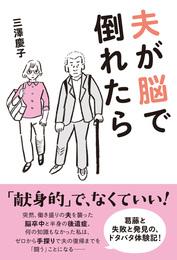 『夫が脳で倒れたら』 著:三澤慶子