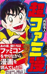 『超ファミ漫』 著:内田名人