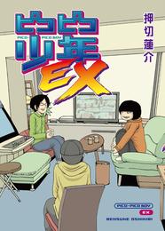 『ピコピコ少年EX』 著:押切蓮介