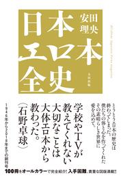 『日本エロ本全史』 著:安田理央
