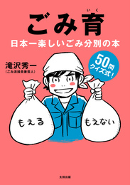 『ごみ育 日本一楽しいごみ分別の本』 著:滝沢秀一