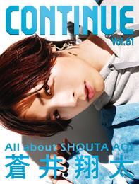 『CONTINUE Vol.61』 著:蒼井翔太
