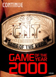 『GAME OF THE YEAR 2000 CONTINUE E-BOOK PROJECT #01』 著:コンティニュー編集部