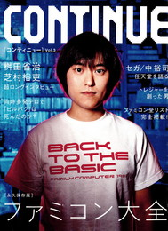 『ファミコン大全 CONTINUE E-BOOK PROJECT #02』 著:コンティニュー編集部