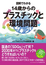 『図解でわかる 14歳からのプラスチックと環境問題』 著:インフォビジュアル研究所