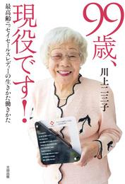 『99歳、現役です! 最高齢ニッセイ・セールスレディーの生きかた働きかた』 著:川上二三子