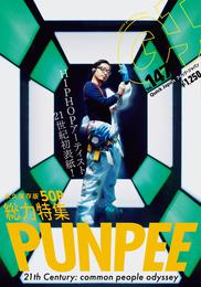 『クイック・ジャパン147』