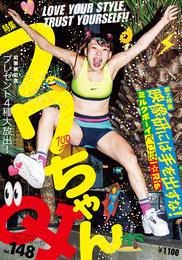 『クイック・ジャパン148』 著:フワちゃん