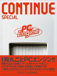 『CONTINUE SPECIAL PCエンジン』