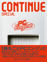 『CONTINUE SPECIAL PCエンジン』 著:CONTINUE編集部