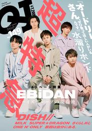 『クイック・ジャパン149』 著:EBiDAN