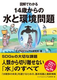 『図解でわかる 14歳からの水と環境問題』 著:インフォビジュアル研究所