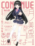 『CONTINUE Vol.65』アユニ・D(BiSH)×カレ…