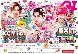 『クイック・ジャパン150』 著:EXIT、kemio、YouTube