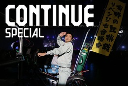 『CONTINUE SPECIAL ゲームセンターCX 2020』