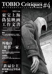 『TOBIO Critiques #4』 著:大塚英志、宣政佑、秦剛