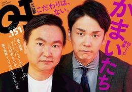 『クイック・ジャパン151』 著:かまいたち、だいにぐるーぷ、アニソン